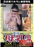 奥様 母乳搾りDX 3