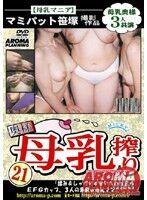 奥様 母乳搾りコレクション21