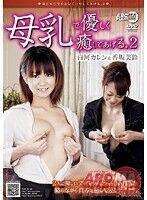 母乳で優しく癒してあげる。2 白河カレン&香坂美鈴
