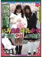 15再出産母乳少女 子連れ中出しAV出演