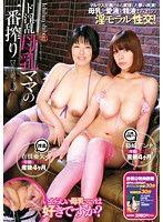 ド淫乱母乳ママの一番搾り 在佳亜矢 篠崎アンナ