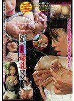 淫乱のIカップ母乳ママ 長谷川絵美