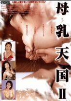母乳天国2