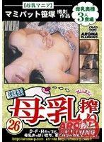 奥様・母乳搾りコレクション 26