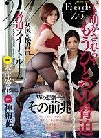 W脅迫スイートルーム Episode 1.5 女医&秘書in…
