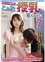 マミパット笹塚の こんな授乳が見てみたい 7