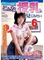 マミパット笹塚の こんな授乳が見てみたい 6