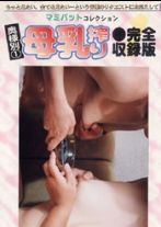 マミパットコレクション 奥様別母乳搾り Vol.1