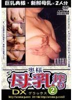 奥様 母乳搾りDX 2