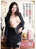 ウチの秘書の甘くてエロい母乳はいかがですか?