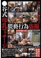 母乳噴射 ●谷式母乳マッサージ猥褻行為盗撮