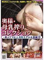 奥様 母乳搾りコレクション 素人ママ以上母乳モデル未満編 2