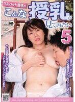 マミパット笹塚の こんな授乳が見てみたい 5