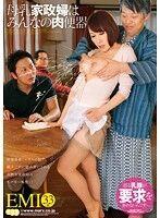 母乳家政婦はみんなの肉便器 EMI