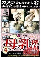 奥様 母乳搾りコレクション 4