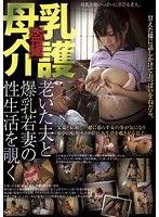 盗撮 母乳介護 老いた夫と爆乳若妻の性生活を覗く 春日もな