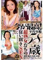 今が最高! 平均年齢58歳 超熟女たちの狂い咲きSEX 4時間