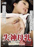 失神母乳〜無抵抗ミルク搾り