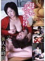 母乳ぶっかけ 8人3時間