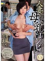 人妻母乳コンビニ〜羞恥まみれの店内授乳サービス〜 南佳代
