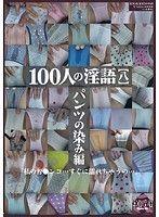 100人の淫語【八】