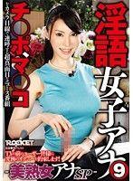 【スマホ推奨】淫語女子アナ 9 美熟女アナSP