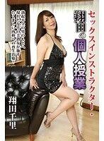セックスインストラクター・翔田の個人授業 翔田千里