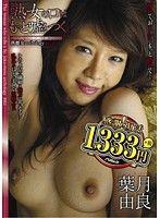「熟女の口はもっと嘘をつく。」 熟雌女anthology #012 葉月由良