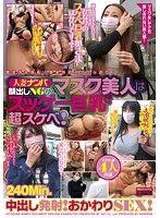 人妻ナンパ 顔出しNGのマスク美人はスッゲー巨乳で超スケベ!中出し発射!おかわりSEX!