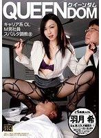 キャリア系OL M男社員スパルタ調教 2 羽月希