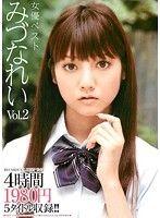 女優ベスト みづなれい Vol.2