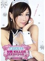 M男 KILLER SEXスペシャル 5 瀬名あゆむ