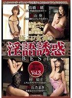極エロ女神の淫語誘惑BEST Vol.3