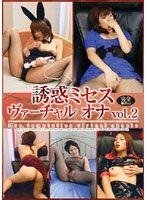 誘惑ミセス ヴァーチャルオナ Vol.2