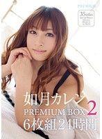 如月カレン PREMIUM BOX 2 24時間