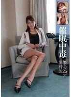 催眠中毒 歯科医 優乃26才
