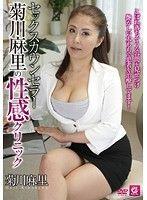 セックスカウンセラー 菊川麻里の性感クリニック