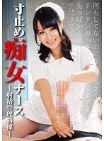 寸止め痴女ナース 〜射精管理病棟〜