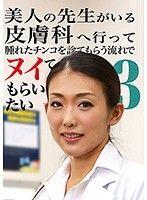 美人の先生がいる皮膚科に行って腫れたチンコを診てもらう流れでヌイてもらいたい(3)