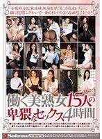 働く美熟女15人の卑猥なセックス4時間