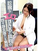 診察がエロすぎると評判の四十路女医がいる病院〜通い詰めてSEXしたい