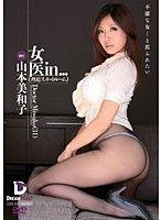 女医in… [脅迫スイートルーム] Doctor Miwako(31)