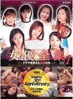 Dogma 10TH Anniversary 女優全集 Vol.1 ドグマを支えた女神たち