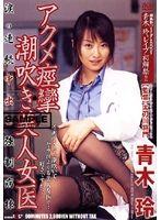 アクメ痙攣潮吹き美人女医 青木玲