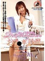 官能病棟 Dr:MAYUKAのおチ●ポ診察