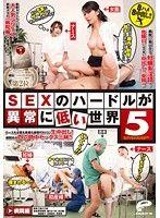 SEXのハードルが異常に低い世界 5