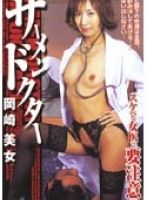 ザーメンドクター 岡崎美女