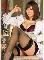 痴女保健医 麻美ゆま