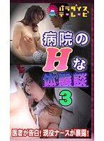 病院のHな体験談(3)