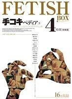 手コキペディア 3 フェティッシュな手コキばかりの大百科 4時間 総集編
